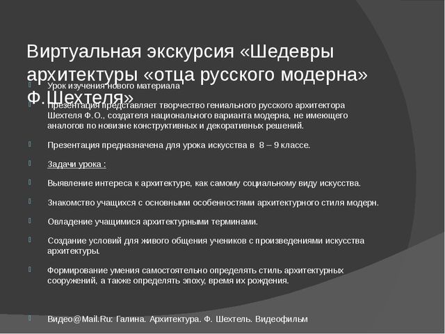 Виртуальная экскурсия «Шедевры архитектуры «отца русского модерна» Ф.Шехтеля...