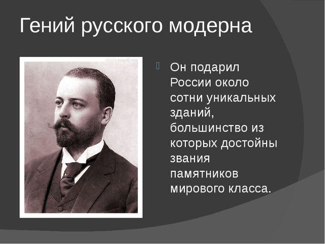 Гений русского модерна Он подарил России около сотни уникальных зданий, больш...