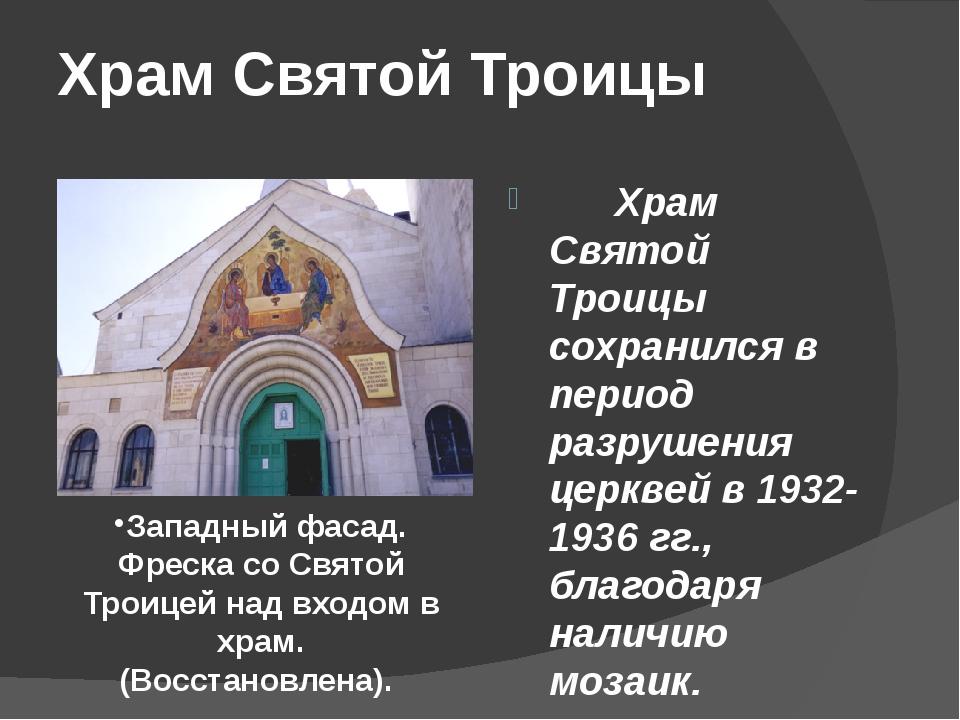 Храм Святой Троицы Западный фасад. Фреска со Святой Троицей над входом в храм...