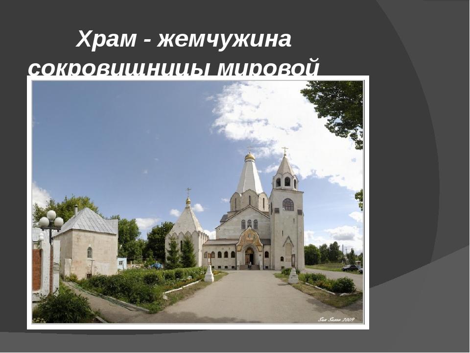 Храм - жемчужина сокровищницы мировой архитектуры.