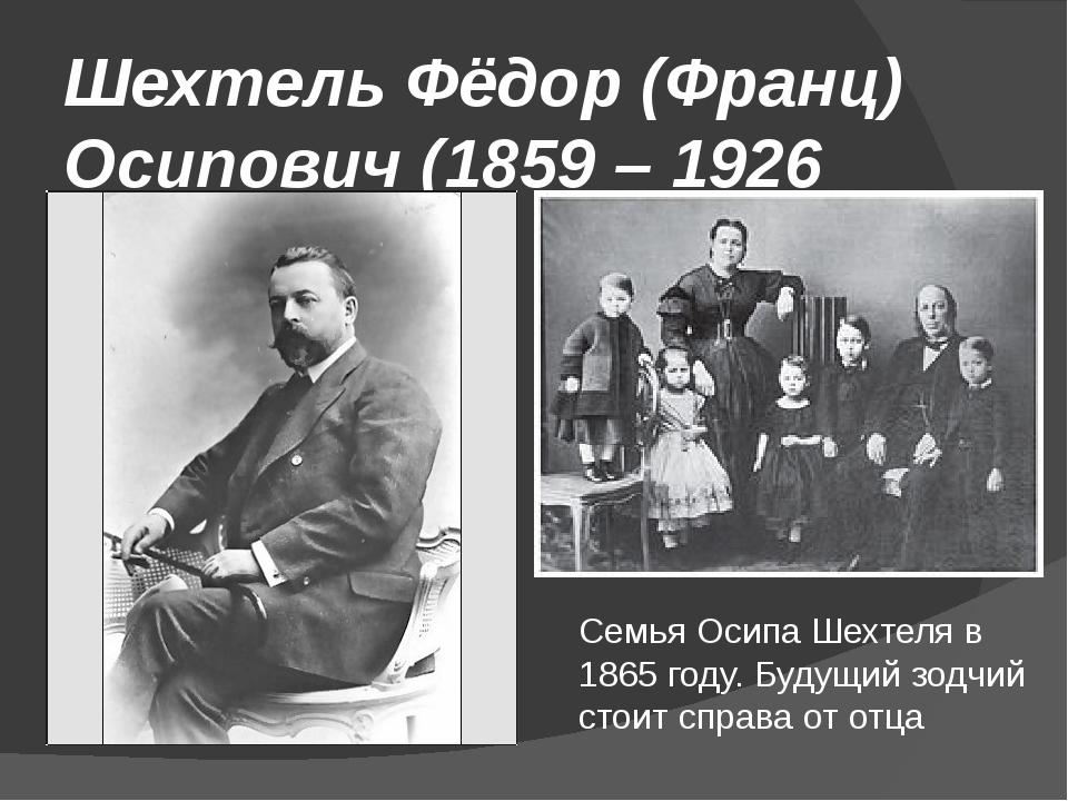 Шехтель Фёдор (Франц) Осипович (1859 – 1926 гг.) Семья Осипа Шехтеля в 1865 г...