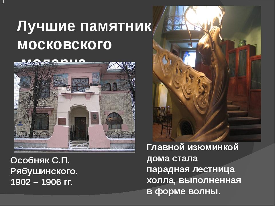 Лучшие памятники московского модерна Особняк С.П. Рябушинского. 1902 – 1906 г...