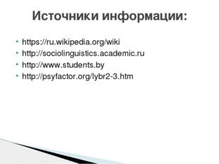 https://ru.wikipedia.org/wiki http://sociolinguistics.academic.ru http://www.