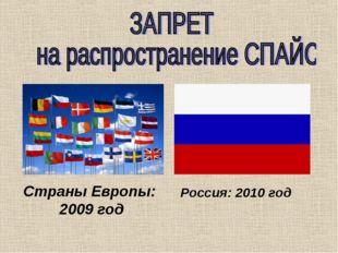 Россия: 2010 год Страны Европы: 2009 год