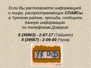 Если Вы располагаете информацией о лицах, распространяющих СПАЙСы в Чунском р