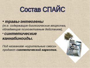 травы-энтеогены (т.е. содержащие биологические вещества, обладающие психоакт
