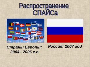 Россия: 2007 год Страны Европы: 2004 - 2006 г.г.