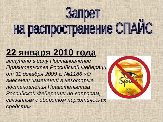 22 января 2010 года вступило в силу Постановление Правительства Российской Фе...