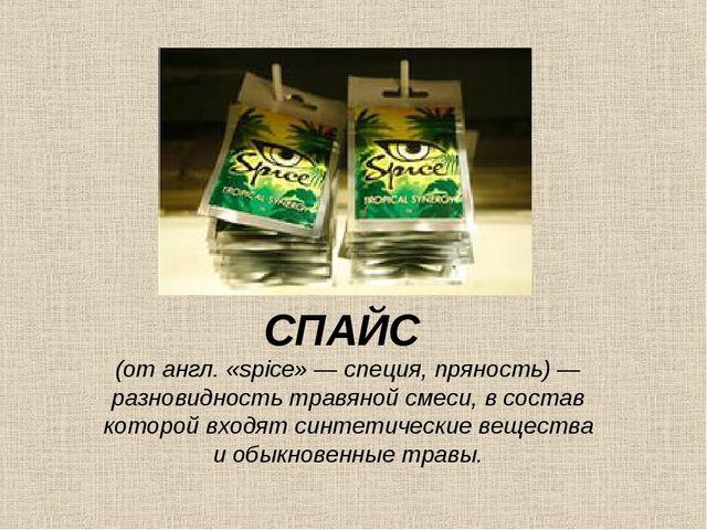 СПАЙС (от англ. «spice» — специя, пряность) — разновидность травяной смеси, в...