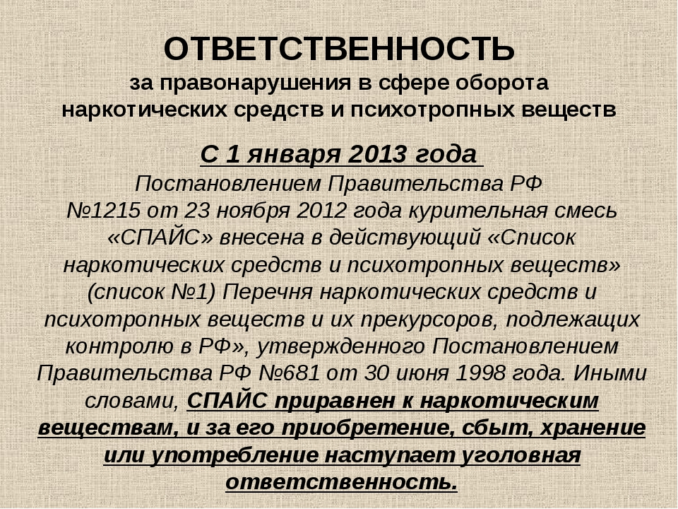 С 1 января 2013 года Постановлением Правительства РФ №1215 от 23 ноября 2012...