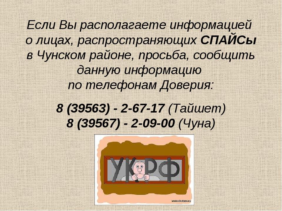 Если Вы располагаете информацией о лицах, распространяющих СПАЙСы в Чунском р...