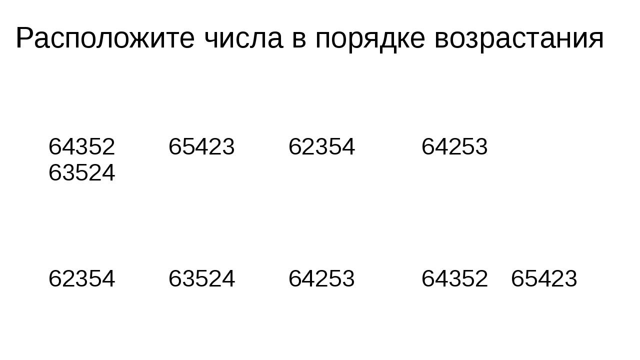 Расположите числа в порядке возрастания 64352 65423 62354 64253 63524 62354 6...