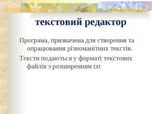 текстовий редактор Програма, призначена для створення та опрацювання різнома
