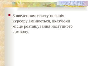 З введенням тексту позиція курсору змінюється, вказуючи місце розташування на
