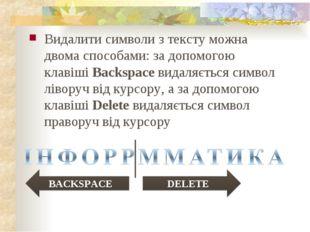 Видалити символи з тексту можна двома способами: за допомогою клавіші Backspa