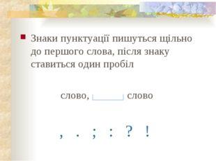 Знаки пунктуації пишуться щільно до першого слова, після знаку ставиться один