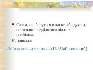 «Лебедине озеро» (П.І.Чайковський) Слова, що беруться в лапки або дужки, не п