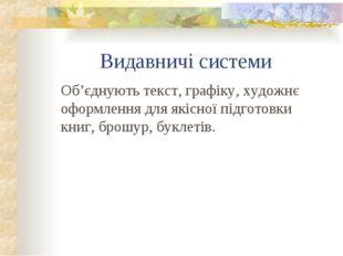 Видавничі системи Об'єднують текст, графіку, художнє оформлення для якісної