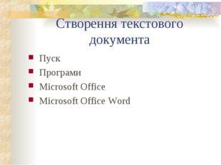 Створення текстового документа Пуск Програми Microsoft Office Microsoft Offic