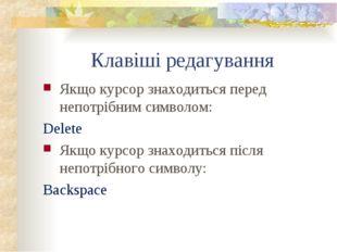 Клавіші редагування Якщо курсор знаходиться перед непотрібним символом: Dele