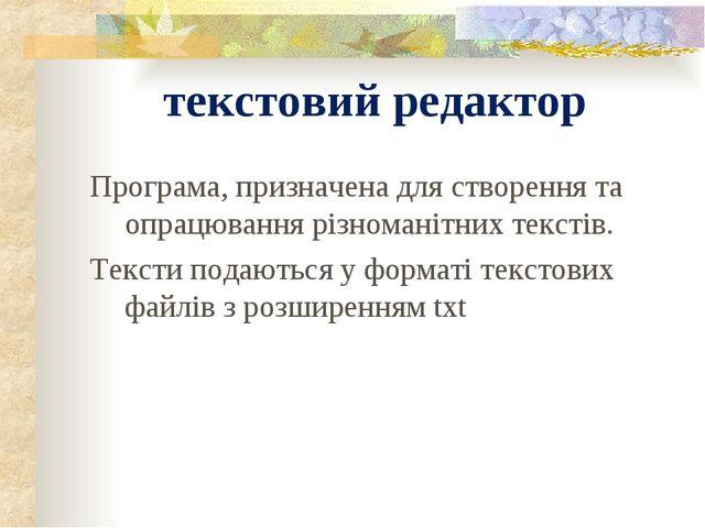 текстовий редактор Програма, призначена для створення та опрацювання різнома...