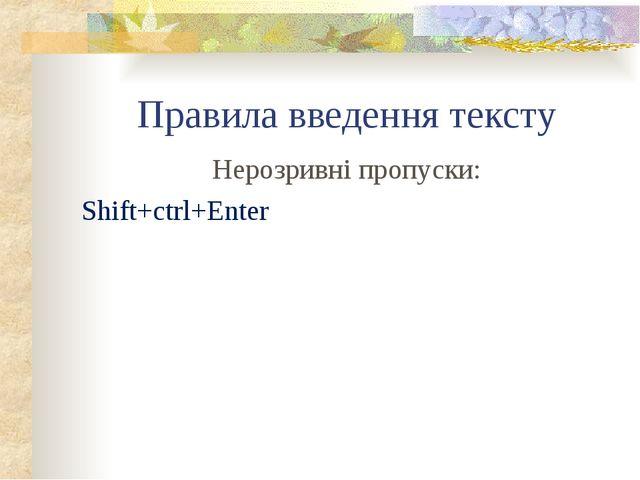 Правила введення тексту Нерозривні пропуски: Shift+ctrl+Enter