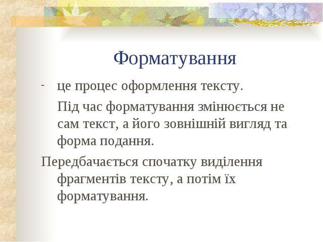 Форматування це процес оформлення тексту. Під час форматування змінюється не...