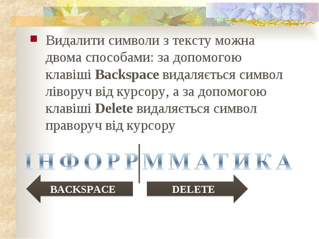 Видалити символи з тексту можна двома способами: за допомогою клавіші Backspa...