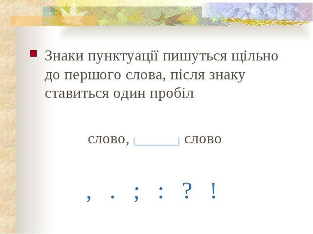 Знаки пунктуації пишуться щільно до першого слова, після знаку ставиться один...