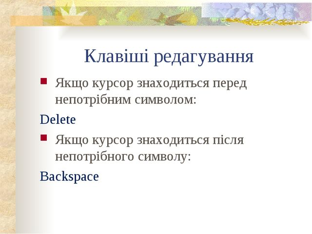 Клавіші редагування Якщо курсор знаходиться перед непотрібним символом: Dele...