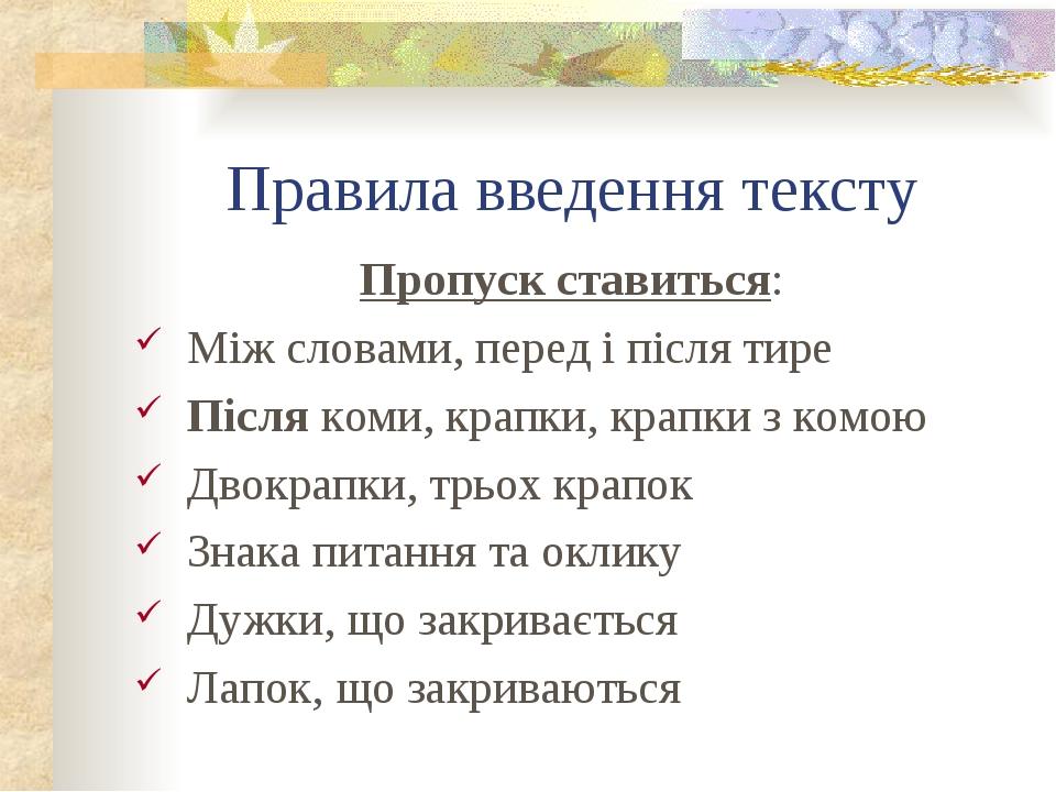 Правила введення тексту Пропуск ставиться: Між словами, перед і після тире Пі...