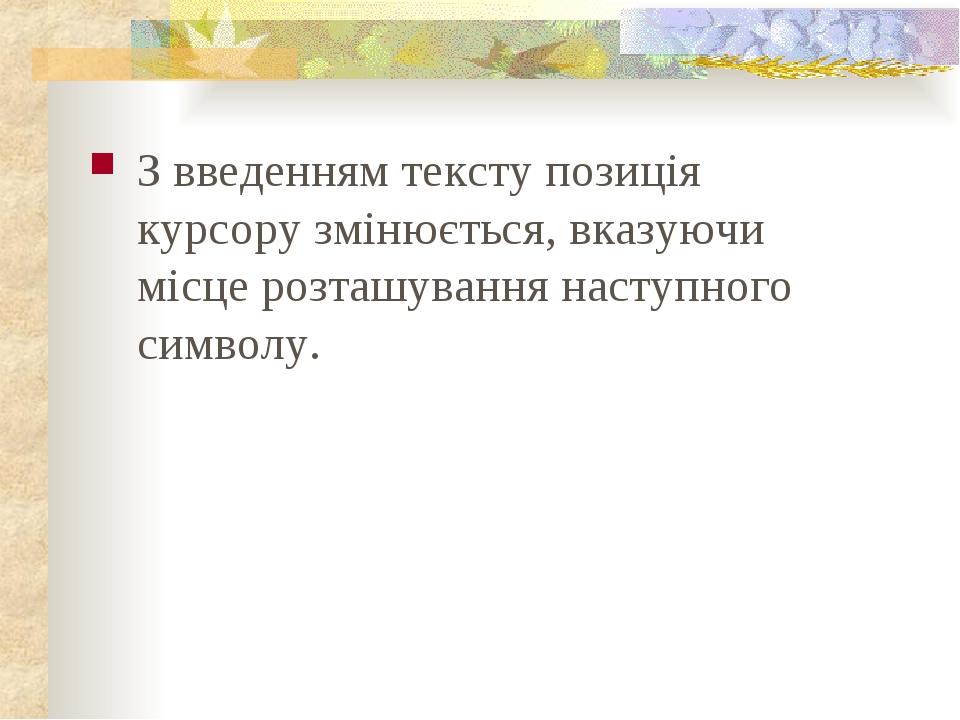 З введенням тексту позиція курсору змінюється, вказуючи місце розташування на...