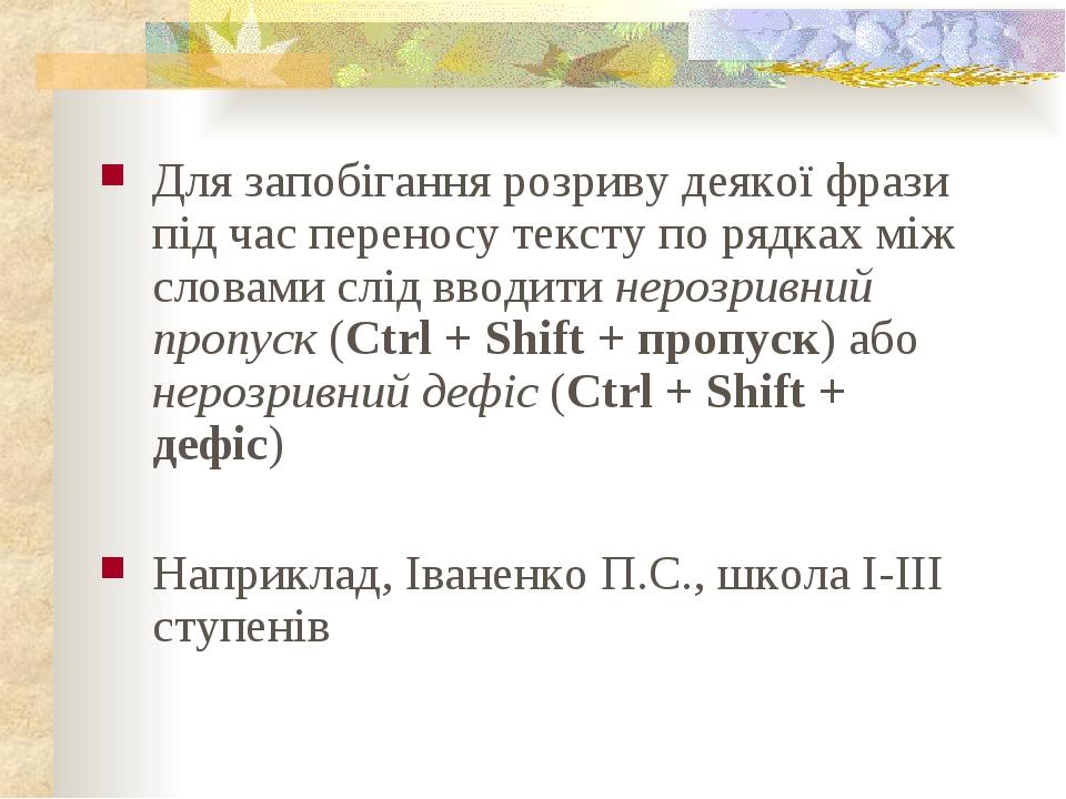 Для запобігання розриву деякої фрази під час переносу тексту по рядках між сл...