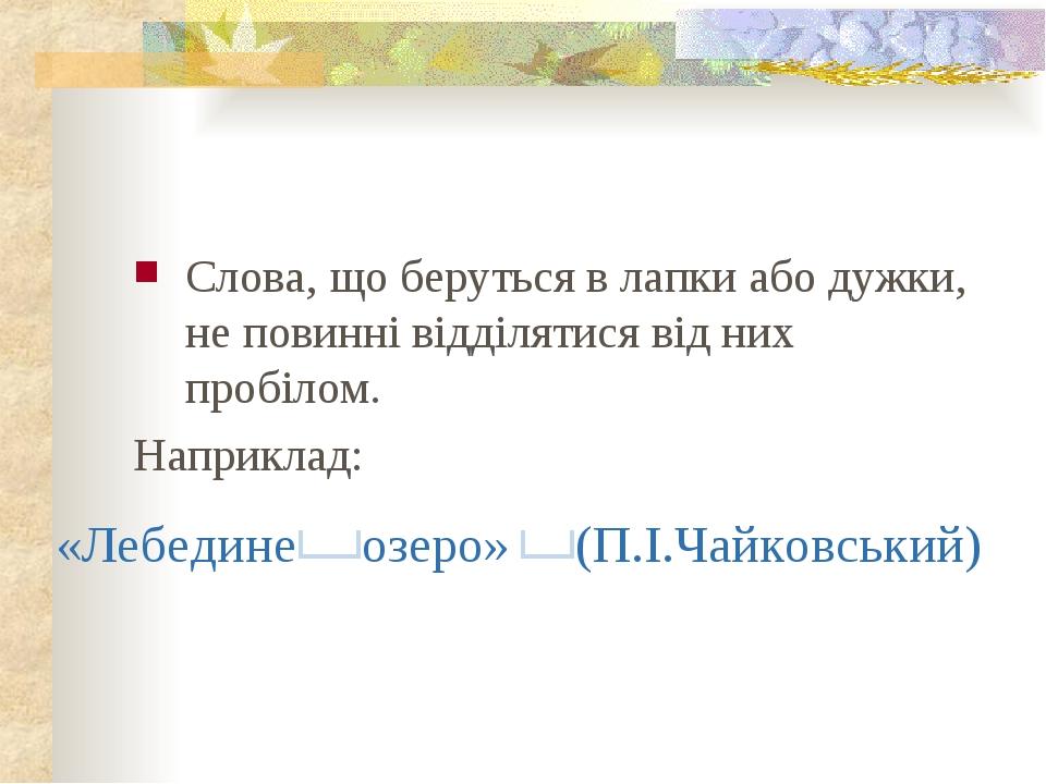 «Лебедине озеро» (П.І.Чайковський) Слова, що беруться в лапки або дужки, не п...