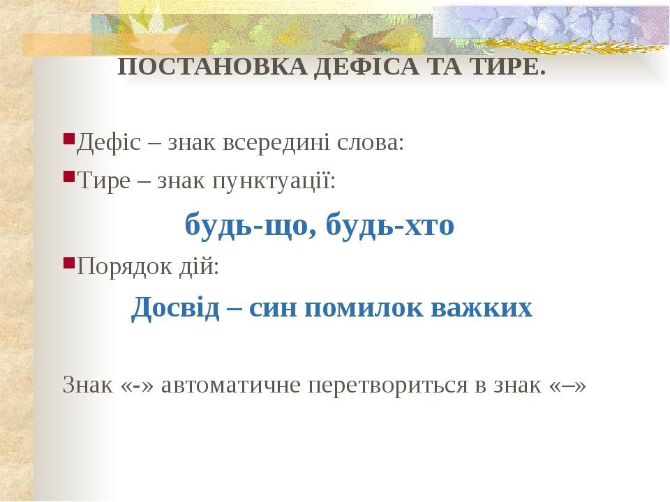 ПОСТАНОВКА ДЕФІСА ТА ТИРЕ. Дефіс – знак всередині слова: Тире – знак пунктуац...