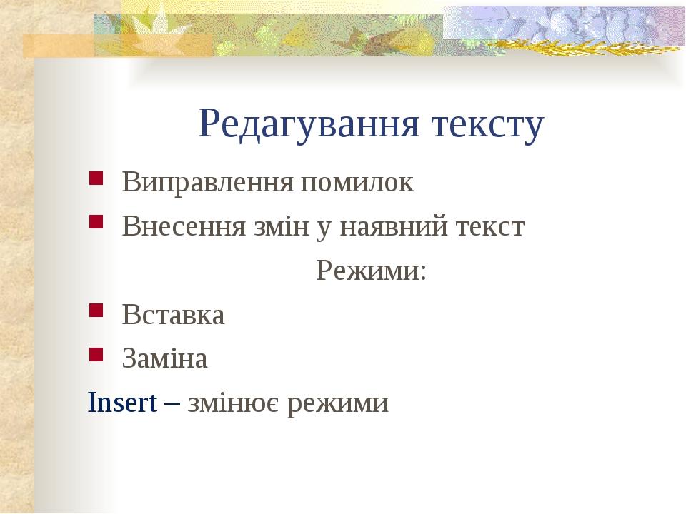 Редагування тексту Виправлення помилок Внесення змін у наявний текст Режими:...