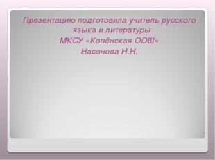 Презентацию подготовила учитель русского языка и литературы МКОУ «Копёнская О