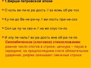 Реформа стихосложения 1.Вирши петровской эпохи О коль ве-ли-ю ра-дость // аз