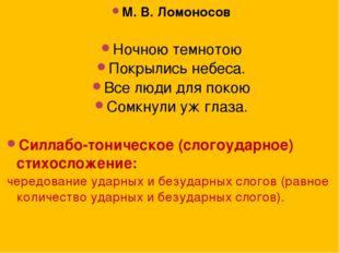 М. В. Ломоносов Ночною темнотою Покрылись небеса. Все люди для покою Сомкнули