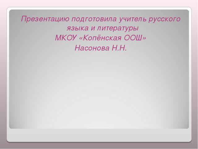Презентацию подготовила учитель русского языка и литературы МКОУ «Копёнская О...