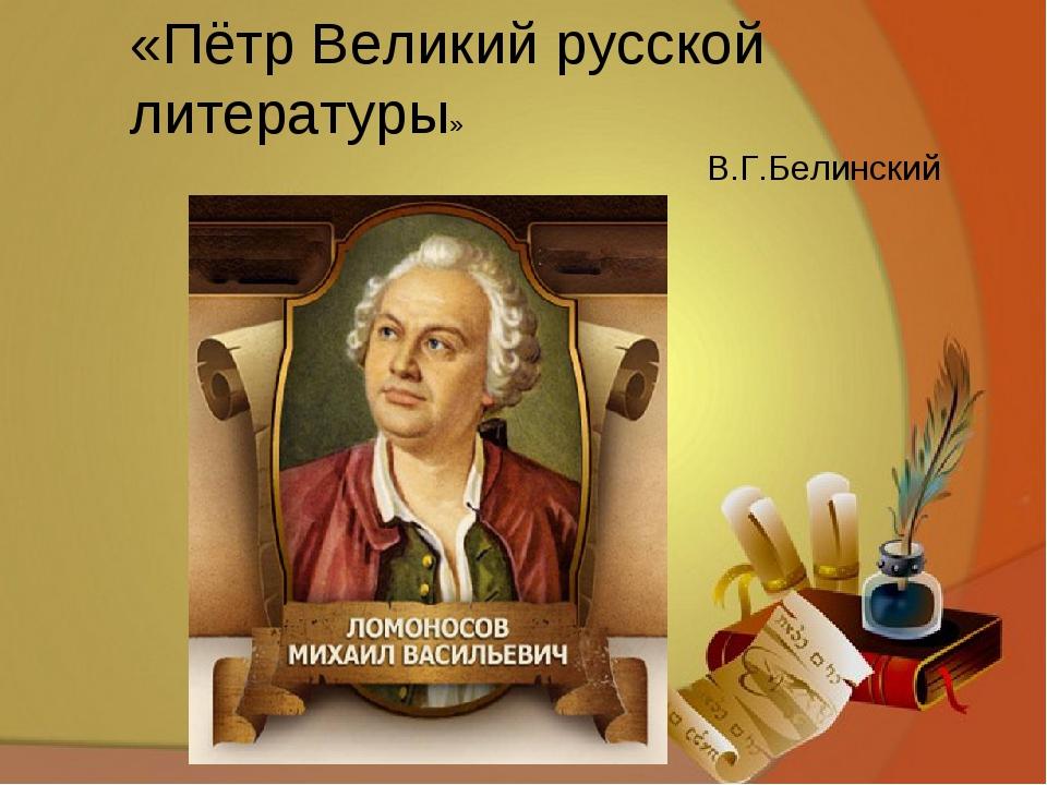 «Пётр Великий русской литературы» В.Г.Белинский