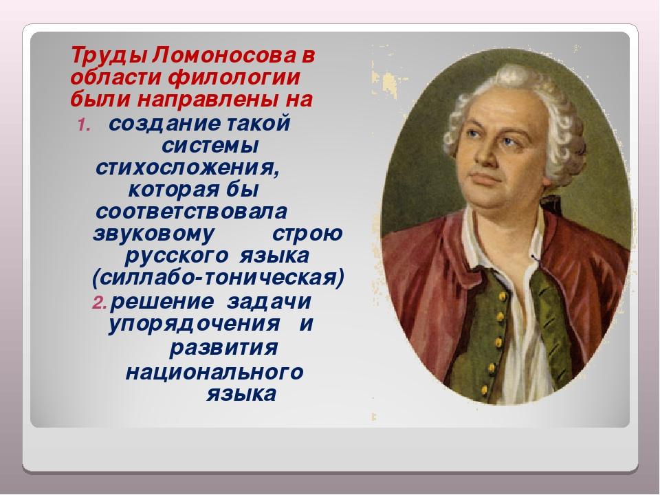 Труды Ломоносова в области филологии были направлены на создание такой сист...