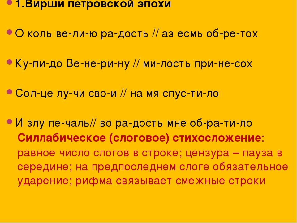 Реформа стихосложения 1.Вирши петровской эпохи О коль ве-ли-ю ра-дость // аз...