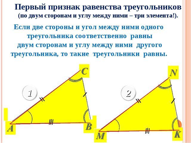 Первый признак равенства треугольников (по двум сторонам и углу между ними –...