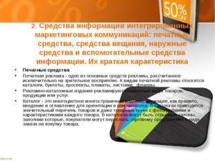 2. Средства информации интегрированных маркетинговых коммуникаций: печатные с