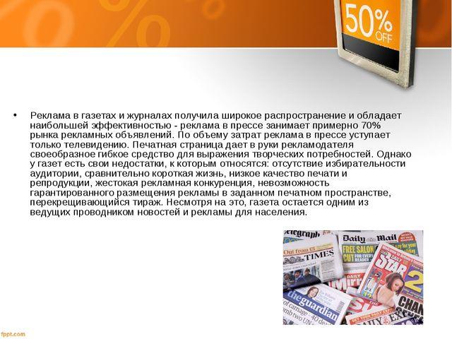 Реклама в газетах и журналах получила широкое распространение и обладает наиб...