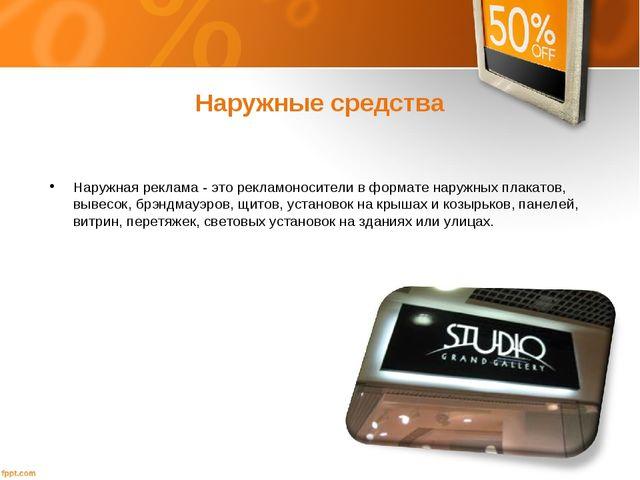 Наружные средства Наружная реклама - это рекламоносители в формате наружных п...