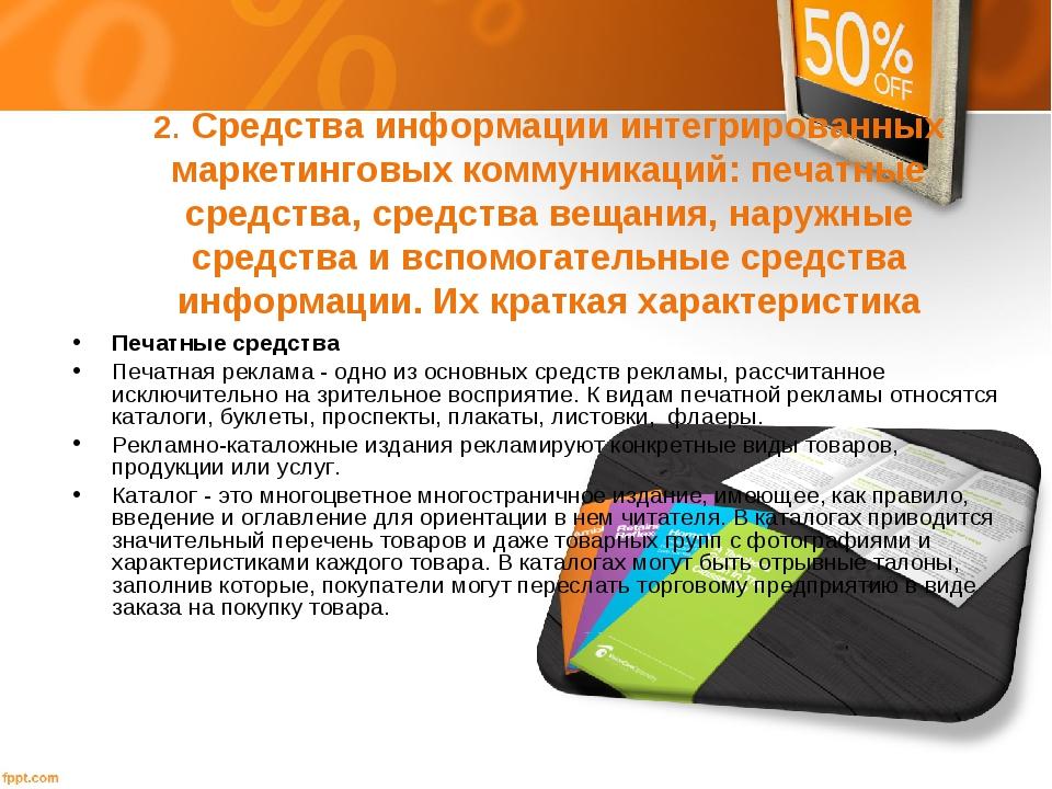 2. Средства информации интегрированных маркетинговых коммуникаций: печатные с...