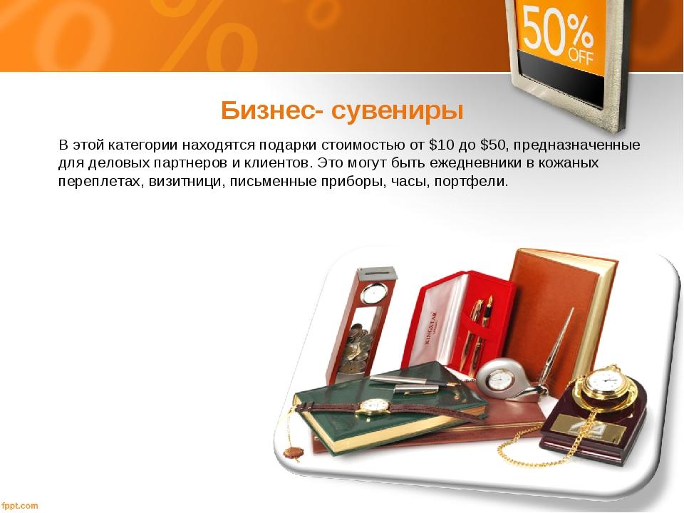 Бизнес- сувениры В этой категории находятся подарки стоимостью от $10 до $50,...