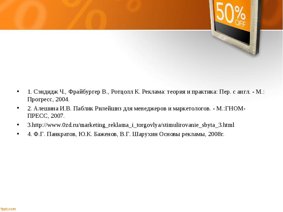 1. Сэндидж Ч., Фрайбургер В., Ротцолл К. Реклама: теория и практика: Пер. с а...